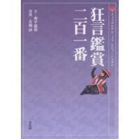 著:金子直樹 写真:吉越研 出版社:淡交社 発行年月:2005年11月