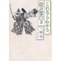 著:林望 写真:森田拾史郎 出版社:淡交社 発行年月:2006年07月