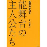著:権藤芳一 出版社:淡交社 発行年月:2009年09月