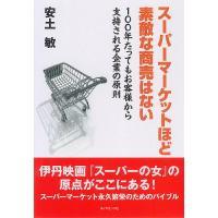 著:安土敏 出版社:ダイヤモンド・フリードマン社 発行年月:2009年12月