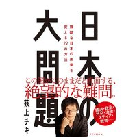 日本の大問題 残酷な日本の未来を変える22の方法/荻上チキ|boox