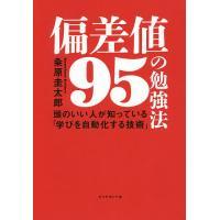 偏差値95の勉強法 頭のいい人が知っている「学びを自動化する技術」/粂原圭太郎