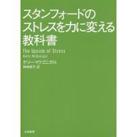 スタンフォードのストレスを力に変える教科書/ケリー・マクゴニガル/神崎朗子|boox