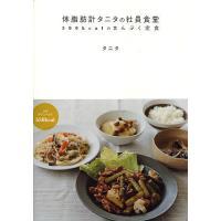 体脂肪計タニタの社員食堂 500kcalのまんぷく定食/タニタ/レシピ boox