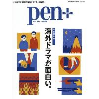 pen+ 海外ドラマが面白い。 完全保存版|boox