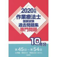 作業療法士国家試験過去問題集 専門問題10年分 2020年版