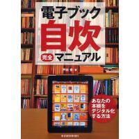 著:戸田覚 出版社:東洋経済新報社 発行年月:2010年12月 キーワード:ビジネス書