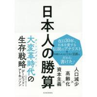 日本人の勝算 人口減少×高齢化×資本主義/デービッド・アトキンソン|boox