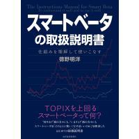 著:徳野明洋 出版社:東洋経済新報社 発行年月:2017年10月