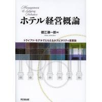 著:徳江順一郎 出版社:同文舘出版 発行年月:2013年05月