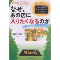 編著:神田美穂 出版社:同文舘出版 発行年月:2006年07月 シリーズ名等:DO BOOKS