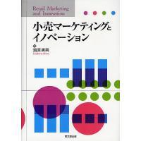 著:渦原実男 出版社:同文舘出版 発行年月:2012年02月