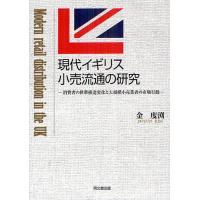 著:金度渕 出版社:同文舘出版 発行年月:2012年09月