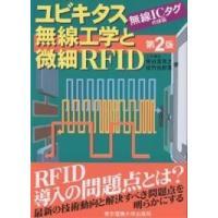 著:根日屋英之 著:植竹古都美 出版社:東京電機大学出版局 発行年月:2004年07月