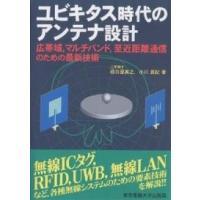 著:根日屋英之 著:小川真紀 出版社:東京電機大学出版局 発行年月:2005年09月