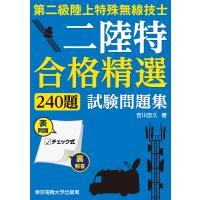 著:吉川忠久 出版社:東京電機大学出版局 発行年月:2017年02月