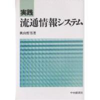 著:秋山哲男 出版社:中央経済社 発行年月:2003年04月