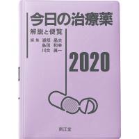 今日の治療薬 解説と便覧 2020/浦部晶夫/島田和幸/川合眞一