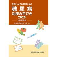 糖尿病治療の手びき 患者さんとその家族のための/日本糖尿病学会