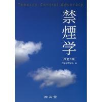 編:日本禁煙学会 出版社:南山堂 発行年月:2014年11月