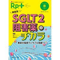 Rp.(レシピ)+ やさしく・くわしく・強くなる Vol.19No.2(2020春)