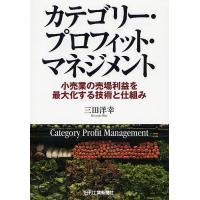 著:三田洋幸 出版社:日刊工業新聞社 発行年月:2011年08月