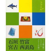 出版社:JTBパブリッシング 発行年月:2012年07月 シリーズ名等:ココミル 九州 5