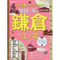 出版社:JTBパブリッシング 発行年月:2015年03月 シリーズ名等:JTBのMOOK