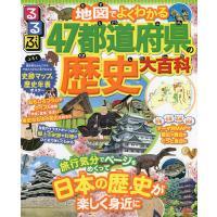 日曜はクーポン有/ るるぶ地図でよくわかる47都道府県の歴史大百科