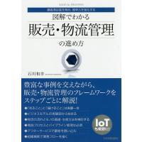 著:石川和幸 出版社:日本実業出版社 発行年月:2017年04月