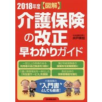 著:井戸美枝 出版社:日本実業出版社 発行年月:2017年10月