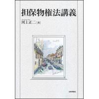 著:河上正二 出版社:日本評論社 発行年月:2015年07月