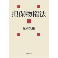 著:松岡久和 出版社:日本評論社 発行年月:2017年03月