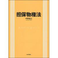 著:平野裕之 出版社:日本評論社 発行年月:2017年03月