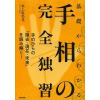 著:仙乙恵美花 出版社:日本文芸社 発行年月:2012年11月