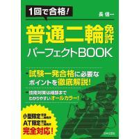 著:長信一 出版社:日本文芸社 発行年月:2015年10月