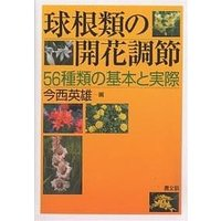編:今西英雄 出版社:農山漁村文化協会 発行年月:2005年03月
