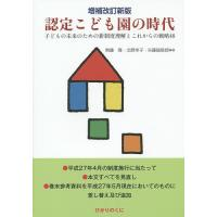 著:無藤隆 著:北野幸子 著:矢藤誠慈郎 出版社:ひかりのくに 発行年月:2015年07月