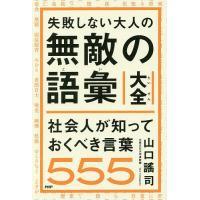 失敗しない大人の無敵の語彙大全 社会人が知っておくべき言葉555/山口謠司 boox