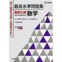 出版社:文英堂 発行年月:2013年08月 シリーズ名等:シグマベスト