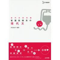 看護医療系の現代文 専門学校受験/貝田桃子