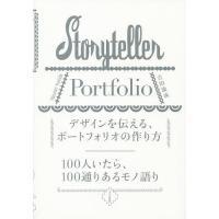著:吉田康成 出版社:文化学園文化出版局 発行年月:2014年09月
