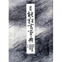 編集:西野春雄 編集:委員羽田昶 出版社:平凡社 発行年月:2011年01月