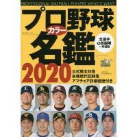 プロ野球カラー名鑑 2020