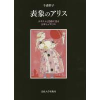 著:千森幹子 出版社:法政大学出版局 発行年月:2015年04月