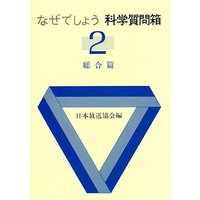 編:日本放送協会 出版社:法政大学出版局 発行年:1983年 シリーズ名等:なぜでしょう科学質問箱 ...