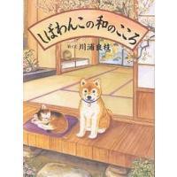 著:川浦良枝 出版社:白泉社 発行年月:2002年01月 巻数:1巻