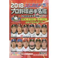 スポニチプロ野球選手名鑑 2018 boox