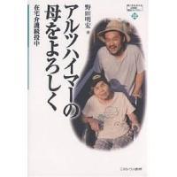 著:野田明宏 出版社:ミネルヴァ書房 発行年月:2007年07月 シリーズ名等:MINERVA21世...