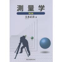 著:大木正喜 出版社:森北出版 発行年月:2015年01月